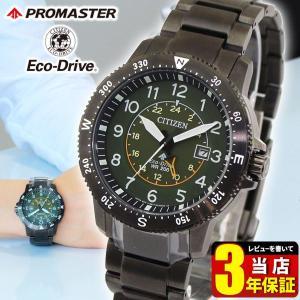歩数計付 PROMASTER プロマスター CITIZEN シチズン BJ7095-56X エコドライブ デュアルタイム 防水 LAND メンズ 腕時計 国内正規品 tokeiten