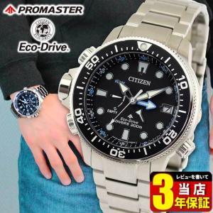 先行予約受付中 シチズン プロマスター エコドライブ ダイバーズウォッチ 腕時計 メンズ ソーラー 潜水用防水200mm CITIZEN PROMASTER BN2031-85E 国内正規品 tokeiten
