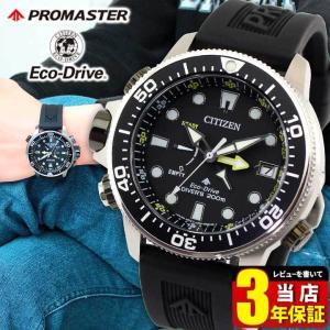 先行予約受付中 シチズン プロマスター エコドライブ ダイバーズウォッチ 腕時計 メンズ ソーラー 潜水用防水200mm CITIZEN PROMASTER BN2036-14E 国内正規品 tokeiten