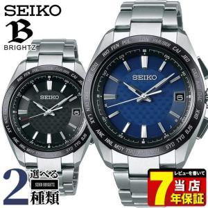BRIGHTZ ブライツ SEIKO セイコー ソーラー電波時計 メンズ 腕時計 国内正規品 ブラック ブルー 銀 シルバー チ tokeiten