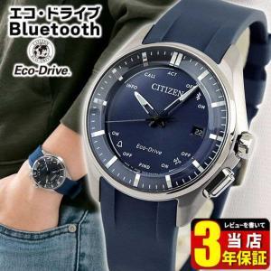 シチズン エコドライブ ソーラー 腕時計 Bluetooth メンズ レディース ユニセックス ウレタン CITIZEN BZ4000-07L 国内正規品 スマートウォッチ|tokeiten