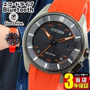 シチズン エコドライブ 腕時計 メンズ レディース iphone android ソーラー Bluetooth BZ4004-06E 国内正規品 限定 レビュー3年保証 スマートウォッチ|tokeiten