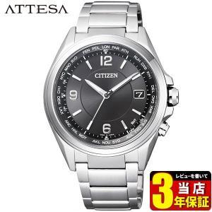 シチズン アテッサ エコドライブ 電波時計 CITIZEN ATTESA CB1070-56F 国内正規品 腕時計 メンズ ソーラー ビジネス シルバー ブラック ワールドタイム|tokeiten