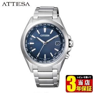 シチズン アテッサ エコドライブ 電波時計 CITIZEN ATTESACB1070-56L 国内正規品 腕時計 メンズ ソーラー ビジネス シルバー ブルー ワールドタイム|tokeiten