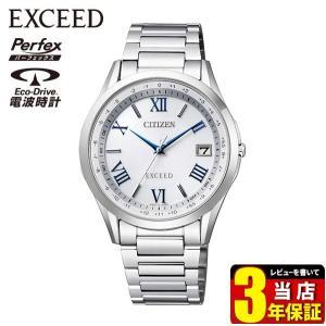 シチズン エクシード メンズ 電波 ソーラー CB1110-61A CITIZEN 国内正規品 腕時計 エコドライブ 電波時計 ペア 銀 シルバー チタン|tokeiten
