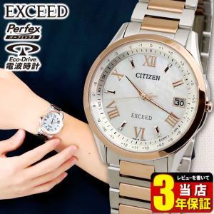 シチズン エクシード エコドライブ 電波ソーラー「いい夫婦の日」ペア メンズ 腕時計 CITIZEN EXCEED CB1114-61W 国内正規品 レビュー3年保証|tokeiten