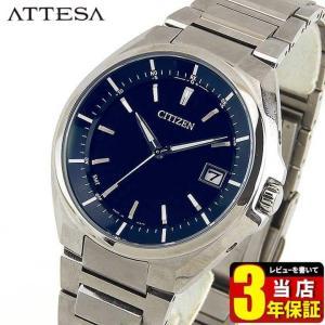 シチズン アテッサ エコドライブ 電波時計 CITIZEN ATTESA CB3010-57L 国内正規品 腕時計 メンズ ソーラー ビジネス シルバー ネイビー ワールドタイム|tokeiten