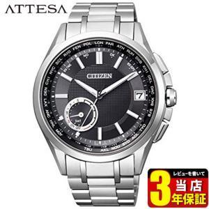 シチズン アテッサ エコドライブ 電波時計 GPS衛星電波 CITIZEN ATTESA F150 CC3010-51E 国内正規品 腕時計 メンズ 40代 ソーラー ビジネス シルバー ブラック|tokeiten
