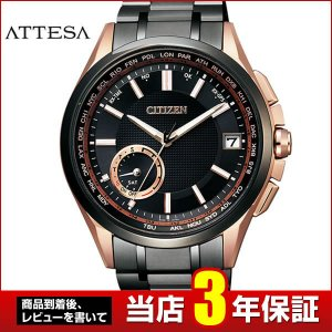 シチズン アテッサ エコドライブ 電波時計 GPS衛星電波 CITIZEN ATTESA F150 CC3014-50E 国内正規品 腕時計 メンズ 40代 ソーラー ビジネス|tokeiten