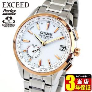 シチズン エクシード エコドライブ メンズ 腕時計 CC3054-55B CITIZEN 国内正規品 電波 ソーラー チタン レビュー3年保証|tokeiten