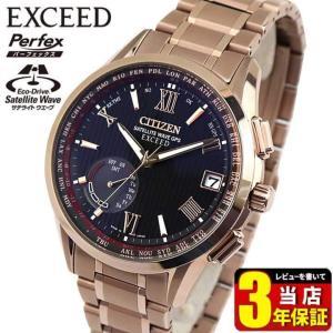 シチズン エクシード エコドライブ サテライトウェーブ メンズ 腕時計 限定 CC3056-68E ...