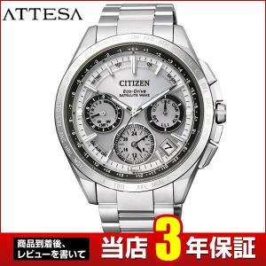 ポイント最大27倍 シチズン アテッサ エコドライブ 電波時計 GPS衛星電波 CITIZEN ATTESA CC9010-66A 国内正規品 腕時計 メンズ ソーラー ビジネス シルバー|tokeiten
