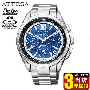 シチズン アテッサ エコドライブ 電波時計 GPS衛星電波 CITIZEN ATTESA CC9010-66L 国内正規品 腕時計 メンズ 40代 ソーラー ビジネス シルバー|tokeiten
