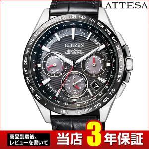 ポイント最大35倍 シチズン アテッサ エコドライブ 電波時計 GPS衛星電波 CITIZEN ATTESA F900 CC9015-03E 国内正規品 腕時計 メンズ 40代 ソーラー|tokeiten