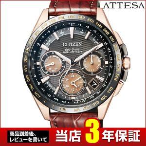 シチズン アテッサ エコドライブ 電波時計 GPS衛星電波 CITIZEN ATTESA CC9016-01E 国内正規品 腕時計 メンズ 40代 ソーラー ビジネス 腕時計 ソーラー|tokeiten