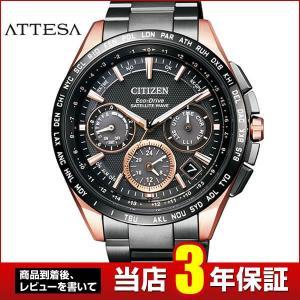 シチズン アテッサ エコドライブ 電波時計 GPS衛星電波 CITIZEN ATTESA F900 CC9016-51E 国内正規品 腕時計 メンズ ソーラー ビジネス ソーラー クロノグラフ|tokeiten