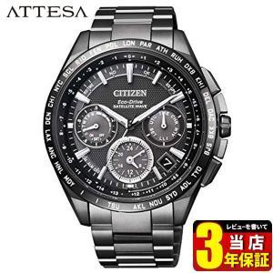 ポイント最大27倍シチズン アテッサ エコドライブ 電波時計 GPS衛星電波 CITIZEN ATTESA CC9017-59E 国内正規品 腕時計 メンズ ソーラー ビジネス ブラック|tokeiten