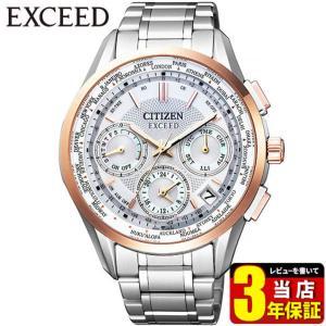 シチズン エクシード メンズ 電波 ソーラー GPS衛星電波 CC9054-52A CITIZEN EXCEED 国内正規品 腕時計 エコドライブ メンズ ホワイト チタン|tokeiten