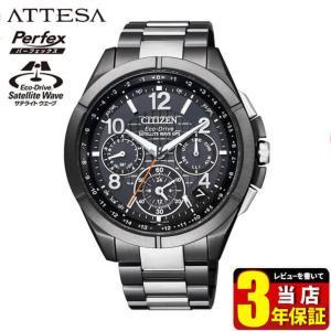 シチズン アテッサ エコドライブ 電波時計 GPS衛星電波 CITIZEN ATTESA CC9075-52E 国内正規品 腕時計 メンズ 40代 ソーラー ビジネス ブラック|tokeiten