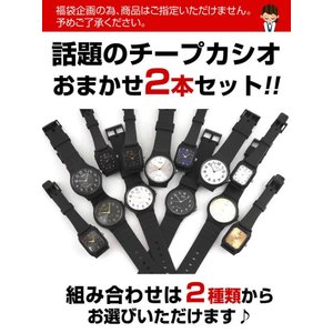 3ヶ月保証 福袋 2017 ネコポスで送料無料 CASIO チープカシオ チプカシ ペアウォッチ メンズ レディース 腕時計 時計 アナログ 海外モデル|tokeiten|02
