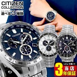 シチズン コレクション エコドライブ 電波 腕時計 メンズ メタル CITIZEN COLLECTION 国内正規品 レビュー3年保証|tokeiten