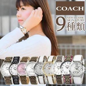 カラー限定 COACH コーチ 海外モデル NEW CLASSIC SIGNATURE クラシック シグネチャー レディース 女性用 腕時計 選べる 金 ゴールド 白 ホワイト 銀 シルバー|tokeiten