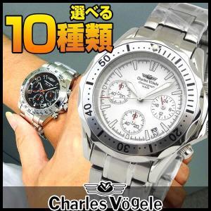 シャルルホーゲル Charles Vogele メンズ 腕時計 新品 時計 ウォッチ 選べる|tokeiten