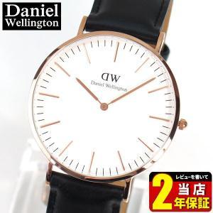 バンド訳あり レビュー2年保証 ダニエルウェリントン クラシック Daniel Wellingtonメンズ 腕時計レザー 革ベルト ブラック ピンクゴールド0107DW 40mm