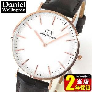 レビュー2年保証 ダニエルウェリントン クラシック Daniel Wellington 40mm メンズ レディース 腕時計 レザーバンド ピンクゴールド 0111DW