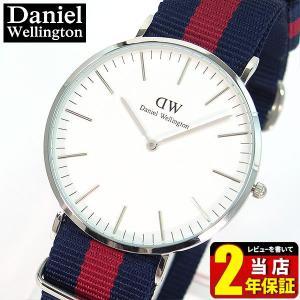 レビュー2年保証 ダニエルウェリントン クラシック Daniel Wellington 40mm メンズ レディース ペア 腕時計 紺 赤 ナイロン ベルト シルバー 0201DW 並行輸入品|tokeiten