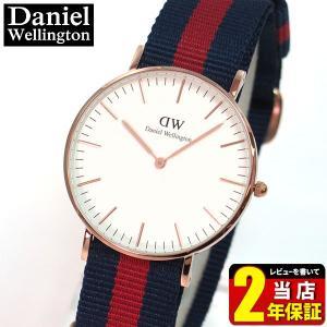 レビュー2年保証 ダニエルウェリントン CLASSIC Daniel Wellington 36mm メンズ レディース ペア 腕時計 ナイロン ベルト ネイビー ピンクゴールド 0501DW|tokeiten