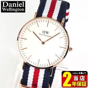 レビュー2年保証 ダニエルウェリントン CLASSIC Daniel Wellington 36mm メンズ レディース ペア 腕時計 紺 赤 白 ナイロンベルト ピンクゴールド 0502DW|tokeiten