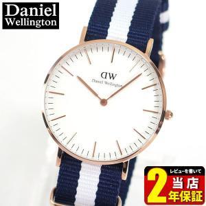 レビュー2年保証 ダニエルウェリントン CLASSIC Daniel Wellington 36mm グラスゴー メンズ レディース ペア 腕時計 ナイロン ベルト 0503DW|tokeiten