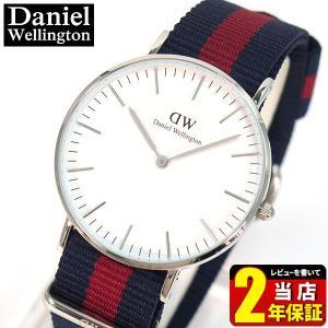 レビュー2年保証 ダニエルウェリントン クラシック Daniel Wellington 36mm メンズ レディース ペア 腕時計 紺 レッド ナイロン ベルト シルバー 0601DW|tokeiten