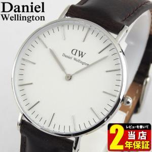レビュー2年保証 ダニエルウェリントン クラシック Daniel Wellington 36mm メンズ レディース ペア 腕時計 革ベルト 濃茶 ダークブラウン シルバー 0611DW|tokeiten