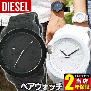 DIESEL 時計 ペアウォッチ 白 黒 メンズ レディース ディーゼル DZ1437 DZ1436 ユニセックス 人気 ブランド 腕時計 ブラック ホワイト|tokeiten