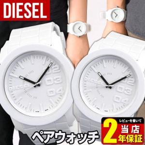 DIESEL ディーゼル DZ1436 2本セット ペアウォッチ カップル 人気 ブランド アナログ メンズ レディース 腕時計 海外モデル 白 ホワイト ウレタン|tokeiten