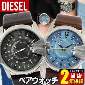 DIESEL ディーゼル DZ1399 DZ1206 2本セット ペアウォッチ カップル 人気 ブラ...