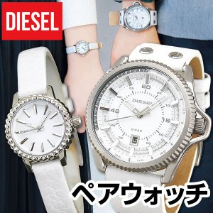 DIESEL 時計 ペア ディーゼル DZ1755 DZ5508 ペアウォッチ ブランド レザー 海外モデル メンズ レディース 腕時計 ホワイト 白 ギフト|tokeiten