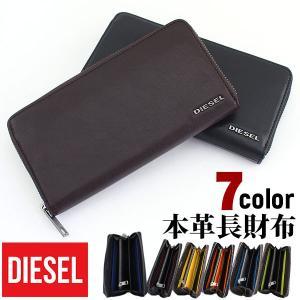 DIESEL ディーゼル X04458-PR013-H6251 X04458-PR013-H6252 メンズ 財布 長財布 ラウンドファスナー レザー 本革 黒 ブラック 茶 ブラウン ビジネス|tokeiten