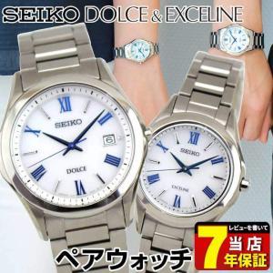 商品到着後レビュー7年保証 SEIKO セイコー ドルチェ&エクセリーヌ  電波 ソーラー SADM007 SWCP007 国内正規品 ペアウォッチ ブランド 腕時計|tokeiten