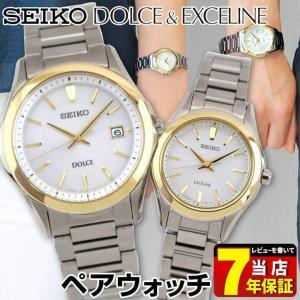 商品到着後レビュー7年保証 SEIKO セイコー ドルチェ&エクセリーヌ  電波 ソーラー SADM008 SWCP008 国内正規品 ペアウォッチ ブランド 腕時計|tokeiten