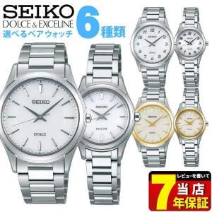 25日から最大31倍 DOLCE & EXCELINE SEIKO セイコー ソーラー SADL011 SADL013 SADL014 SWCQ091 SWCQ093 SWCQ094 ペア レディース 腕時計 国内正規品 メタル|tokeiten