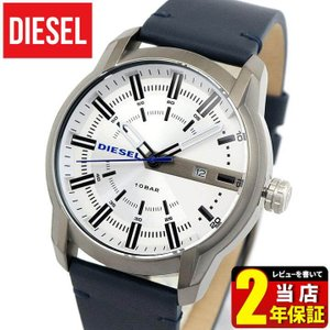 DIESEL ディーゼル Armbar アームバー アナログ メンズ 腕時計 青 ブルー 銀 シルバー 革ベルト レザー DZ1866 海外モデル tokeiten