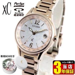 ミニバッグ付き シチズン クロスシー エコドライブ 電波 サクラピンク 限定 腕時計 レディース CITIZEN xC EC1164-53X 国内正規品 レビュー7年保証 tokeiten