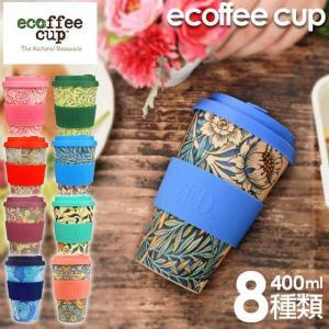ecoffee cup エコーヒーカップ ウィリアムモリス テキスタイル 花 鳥 コーヒー お茶 カップ  蓋 シリコン タンブラー かわいい  おしゃれ お家カフェ ギフト|tokeiten