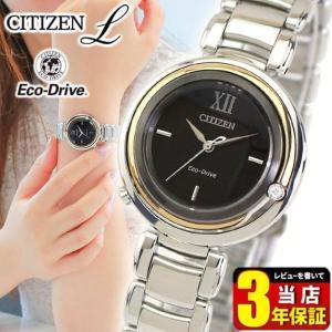 155cb2c370 CITIZEN シチズン エル エコドライブ レディース 腕時計 EM0658-95E 国内正規品 メタル|tokeiten ...