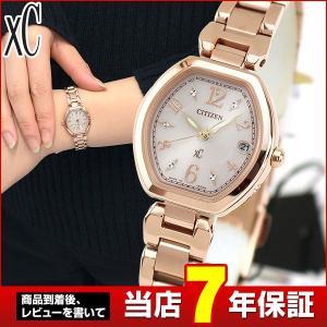 タンブラー付 シチズン クロスシー エコドライブ 電波ソーラー CITIZEN xC 国内正規品 ES8052-55A レディース 腕時計 ソーラー ピンクゴールド|tokeiten
