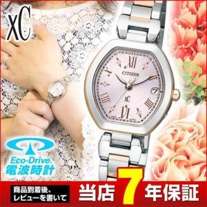ポイント最大26倍 タンブラー付 シチズン クロスシー エコドライブ 電波ソーラー CITIZEN xC ES8054-50W 国内正規品 レディース 腕時計 ソーラー カレンダー|tokeiten