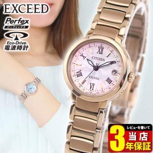 シチズン エクシード ES9322-57W 腕時計 レディース エコドライブ ソーラー電波 チタン サクラピンク カレンダー CITIZEN EXCEED 国内正規品|tokeiten